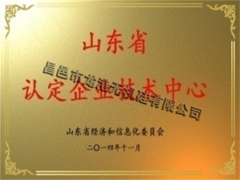 山东省企业技术中心