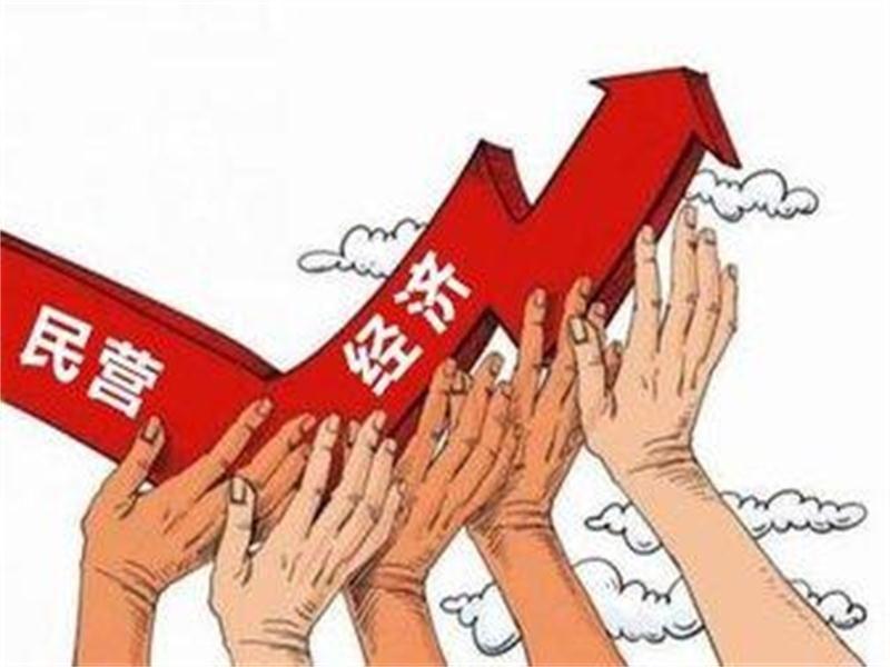 山东省市场监督管理局出台《关于支持民营经济高质量发展的十二条措施》