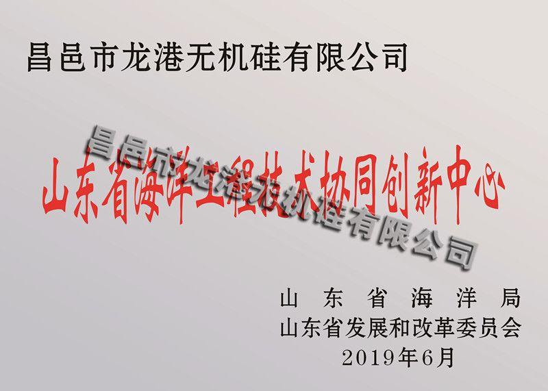山东省海洋工程技术协同创新中心